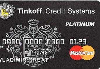 банк тинькофф кредитные карты действующие на 2016 год