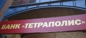 """Бизнес ипотека малому и среднему бизнесу в банке """"Тетраполис"""""""