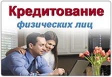 """Потребительское кредитование в """"Рускобанке"""""""