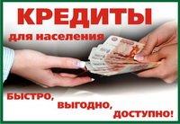 """Кредит на образование в банке """"Пушкино"""""""