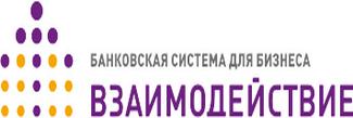 Оформление кредита для бизнеса в банке «Взаимодействие»