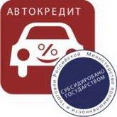 Автомобиль в кредит с государственным субсидированием