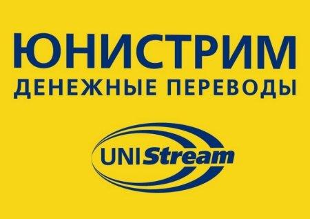 Юнистрим снизил тарифы на денежные переводы в сети Юниаструм Банка