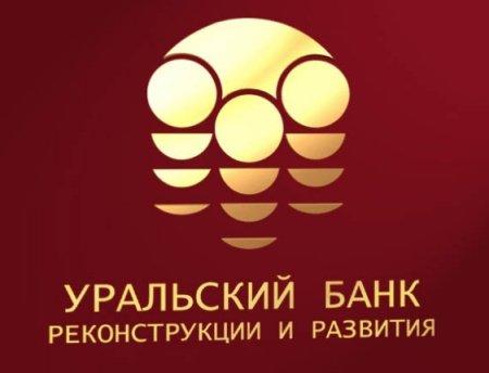 Рост вкладов в УБРиР превысил средние показатели рынка
