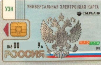 УЭК не будет использовать в своих картах чипы MasterCard