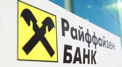 Райффайзенбанк прекращает автокредитование в России