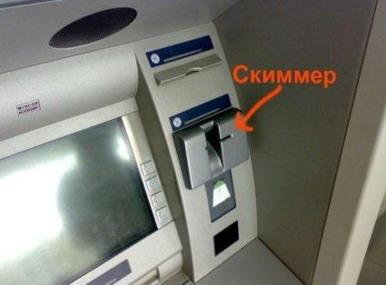 Банки усилят защиту платежей через банкоматы и интернет