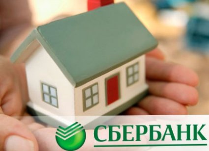 Сбербанк снизил ставку по ипотеке