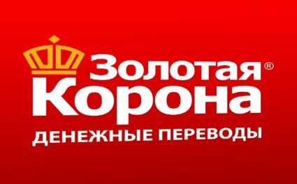 МФО теперь также смогут использовать сервис «Золотая Корона – Денежные переводы»