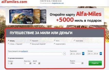 Альфа-Банк предложил клиентам новую кредитную карту Alfa-Miles - Visa