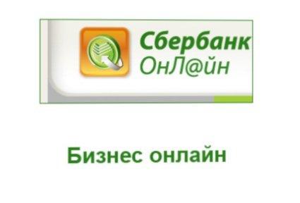 В Сбербанке России предложили услугу онлайн резервирования счетов для бизнеса